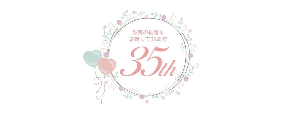 35thロゴ