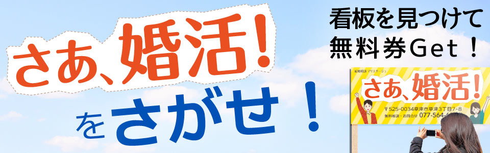 banner_ticketcampaign